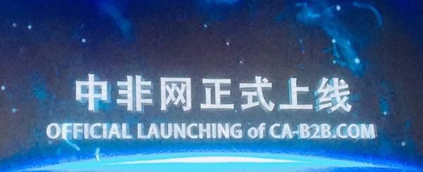 喜大普奔,商务部B2B平台中非网今日正式上线!_国际货运_旭洲物流