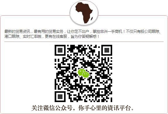 非洲营商环境报告已出,来年生意就看这些地方了!