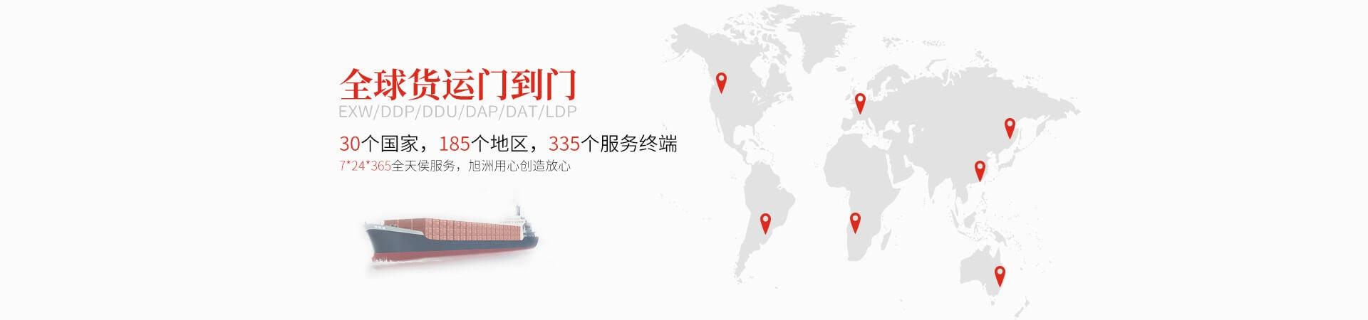 旭洲物流提供全球门到门的自定义物流服务